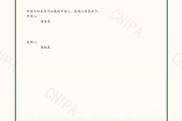 20200908-梁杏笑-专利证-201921295488.X-2
